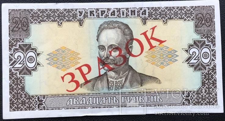 20 гривень 1992 року. Зразок