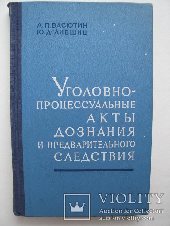 Уголовно-процессуальные акты дознания и предварительного следствия, 1967 г., фото №2