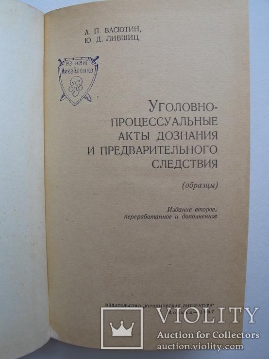 Уголовно-процессуальные акты дознания и предварительного следствия, 1967 г., фото №3