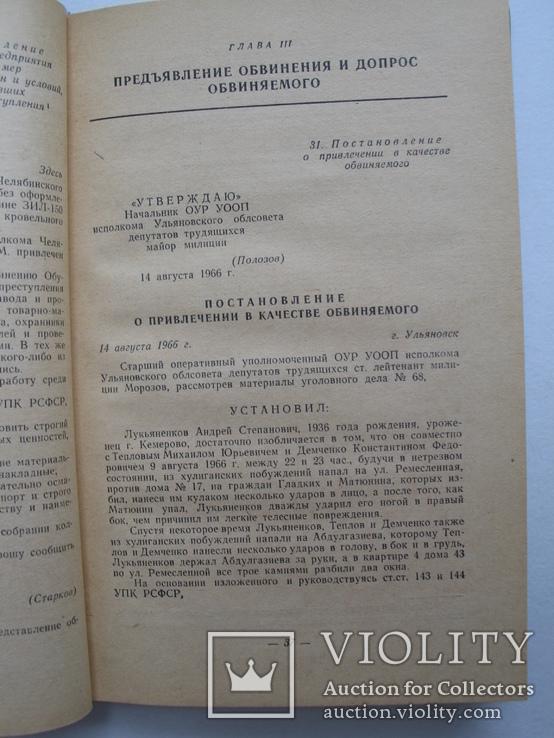 Уголовно-процессуальные акты дознания и предварительного следствия, 1967 г., фото №6