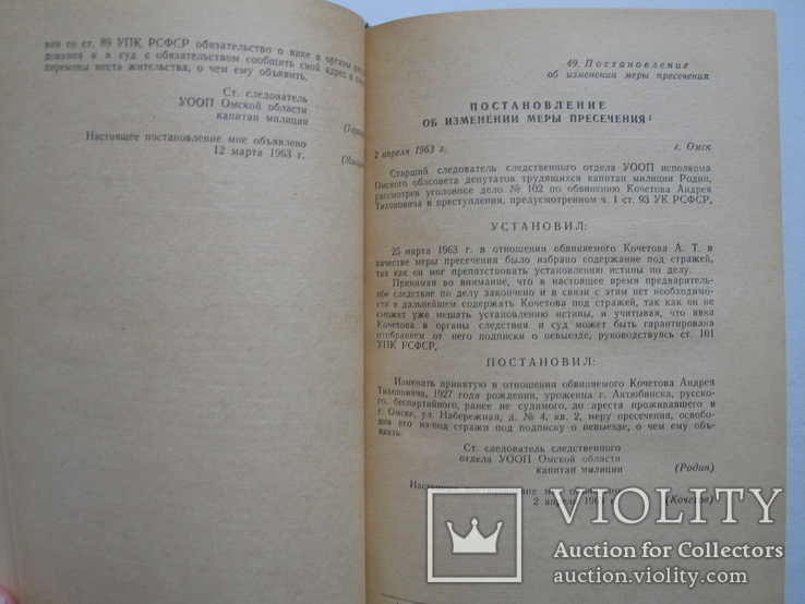 Уголовно-процессуальные акты дознания и предварительного следствия, 1967 г., фото №7
