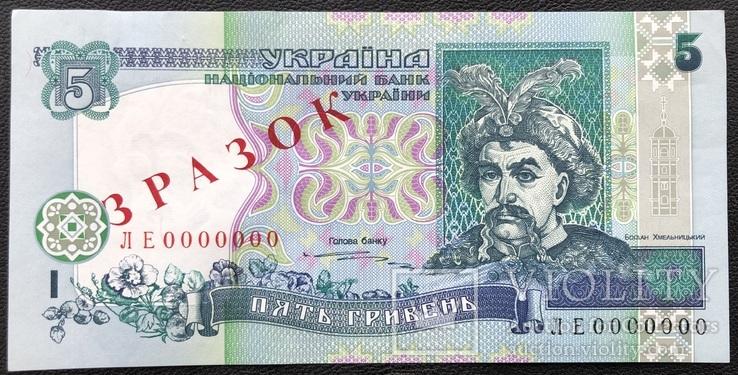 5 гривень 1997 рік. Зразок