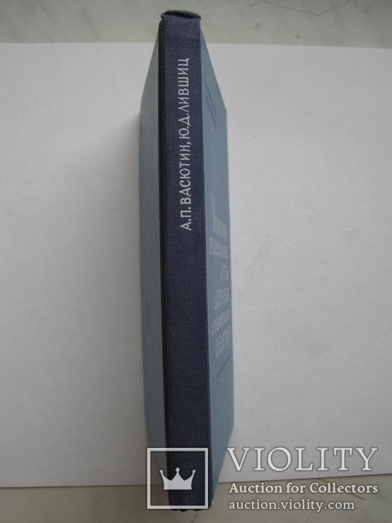 Уголовно-процессуальные акты дознания и предварительного следствия, 1967 г., фото №13