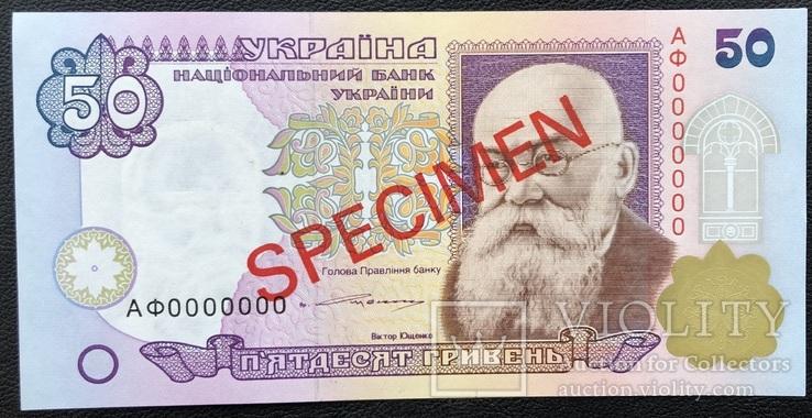 50 гривень SPECIMEN Зразок