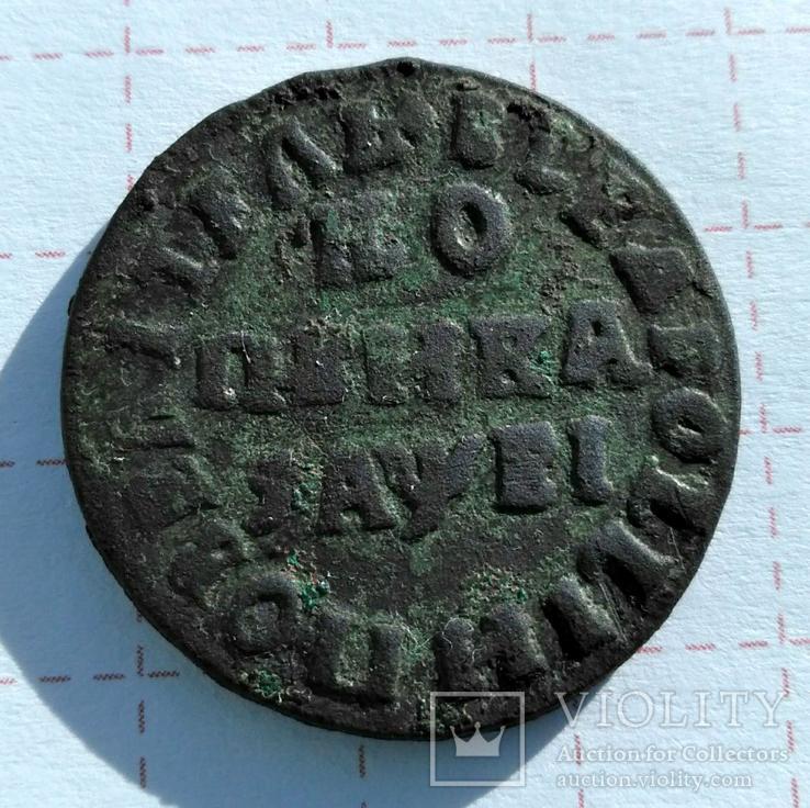 Копейка 1715 г. Петр 1