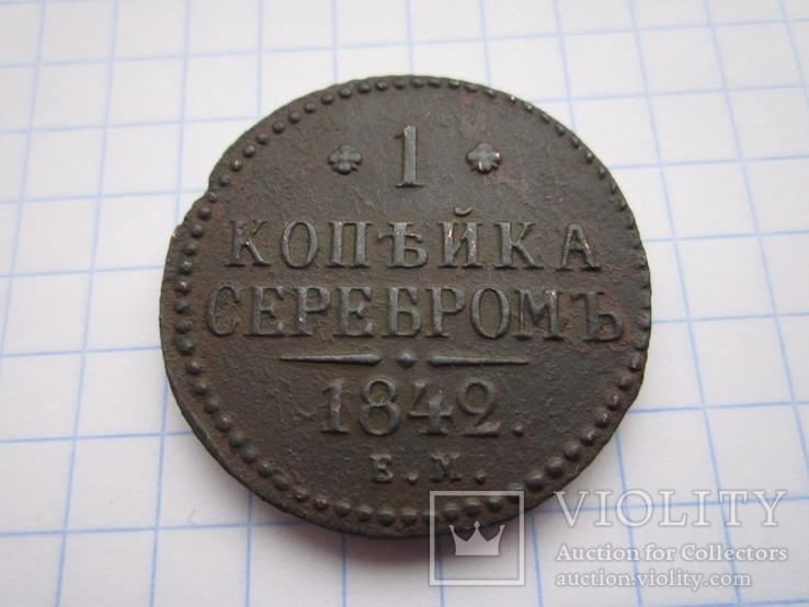 1 копейка серебром 1842 года Е.М, фото №2