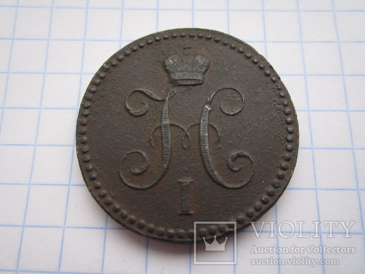 1 копейка серебром 1842 года Е.М, фото №3