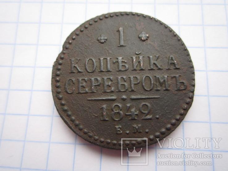 1 копейка серебром 1842 года Е.М, фото №6