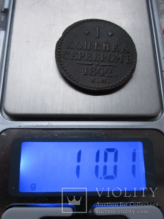 1 копейка серебром 1842 года Е.М, фото №9