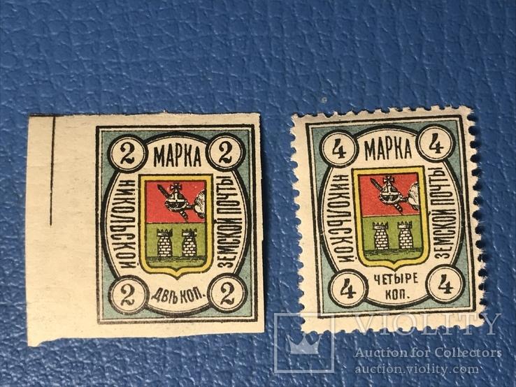 Марки Никольской земской почты. 2 копейки