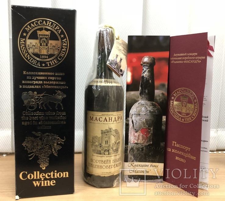 Колекційне вино Масандра 1944 рік. Портвейн південнобережний.