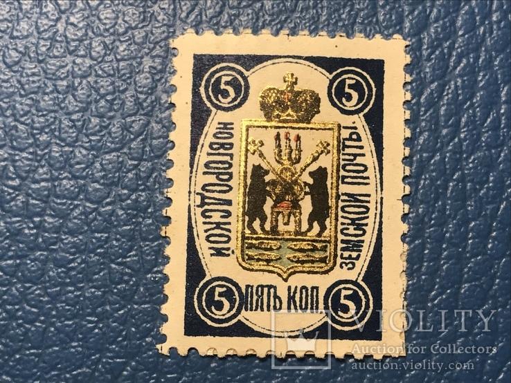5 копеек новгородской земской почты