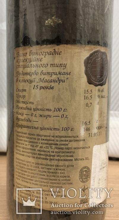 Колекційне вино Масандра. Мускат білий. 1993 рік., фото №8