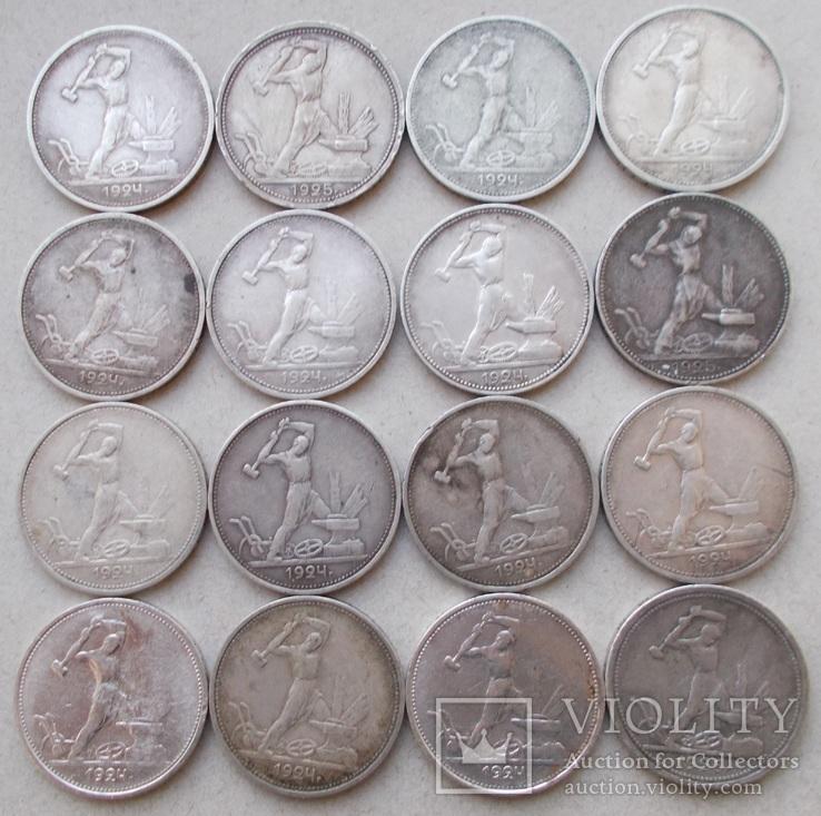 Полтинники 1924, 1925 и 1926 г.г.  16 штук.