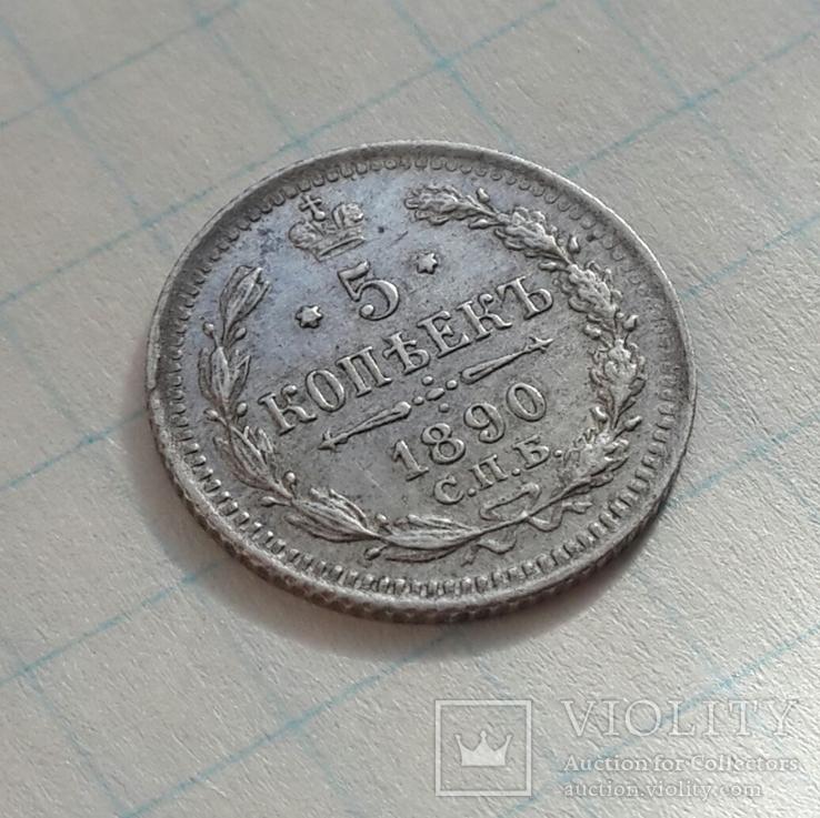 5 копеек 1890г. СПБ-АГ, aUNC