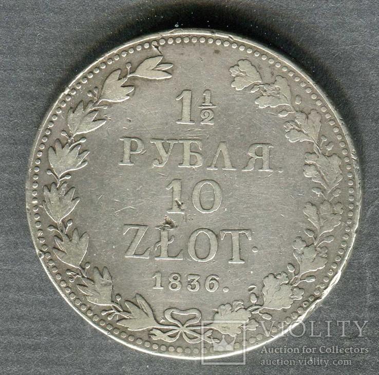 Русская Польша 1836 1/2 рубля 10 злотых MW