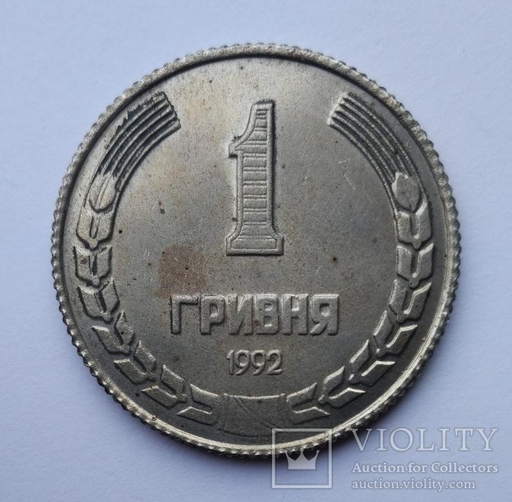 1 гривня 1992 г. Порошковая. Кировский завод.