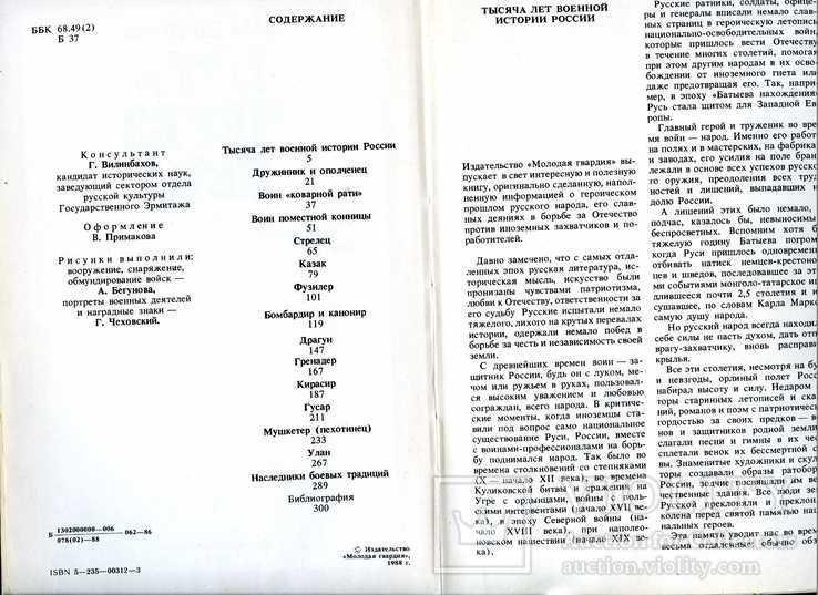 Книга 1фор., фото №6