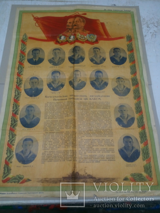 Почетная грамота ВЛКСМ ВМФ