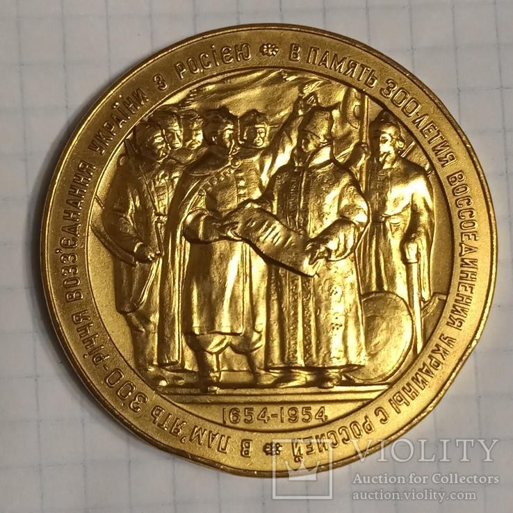 Настольная медаль 300 лет воссоединения Украины с Россией 1654-1954
