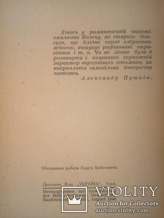 1948  Великий Гетьман. Федiр Дудко. Iсторичний роман, фото №6
