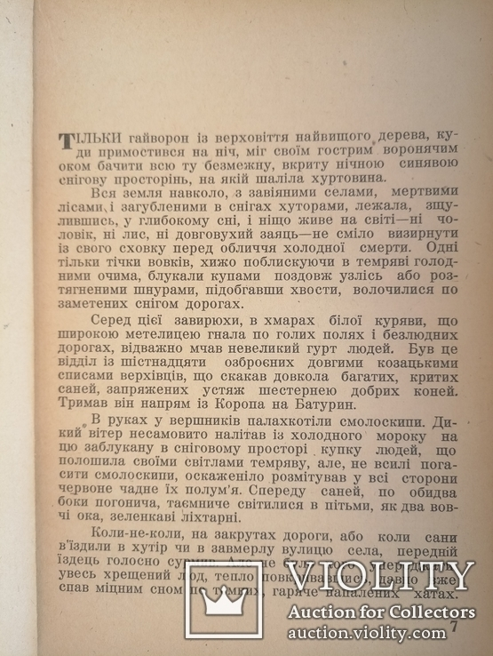 1948  Великий Гетьман. Федiр Дудко. Iсторичний роман, фото №7