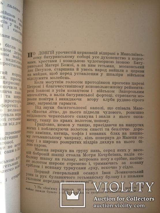 1948  Великий Гетьман. Федiр Дудко. Iсторичний роман, фото №8