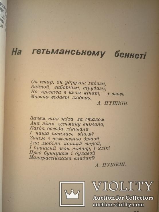 1948  Великий Гетьман. Федiр Дудко. Iсторичний роман, фото №9
