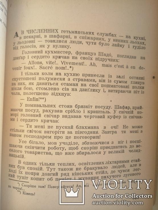 1948  Великий Гетьман. Федiр Дудко. Iсторичний роман, фото №10