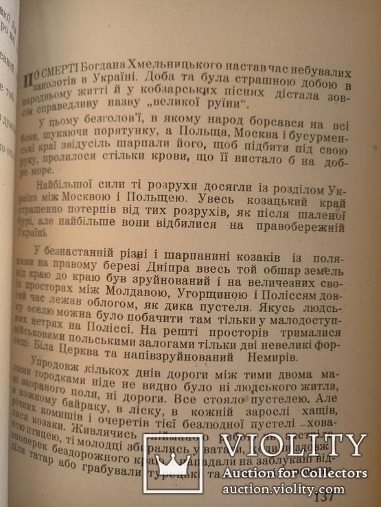 1948  Великий Гетьман. Федiр Дудко. Iсторичний роман, фото №11