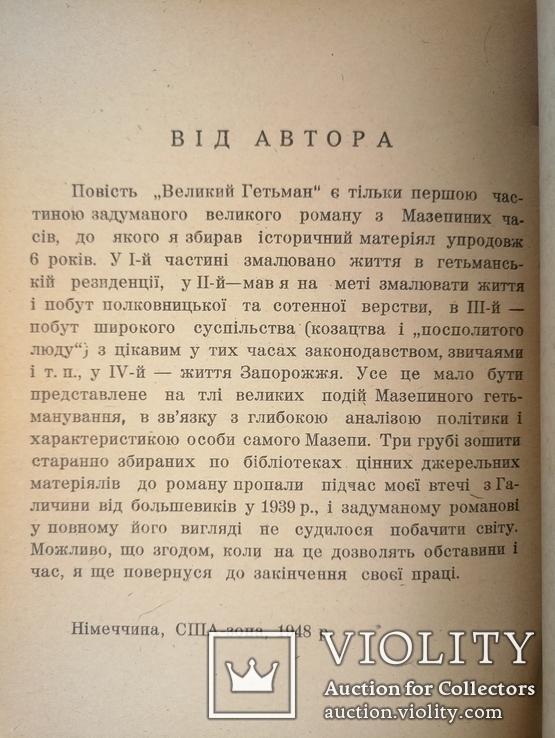 1948  Великий Гетьман. Федiр Дудко. Iсторичний роман, фото №12