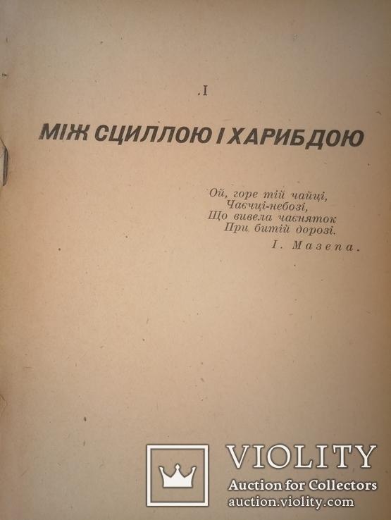 1948  Великий Гетьман. Федiр Дудко. Iсторичний роман, фото №13