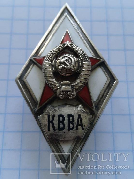 Знак Академии КВВА. Первый тип.