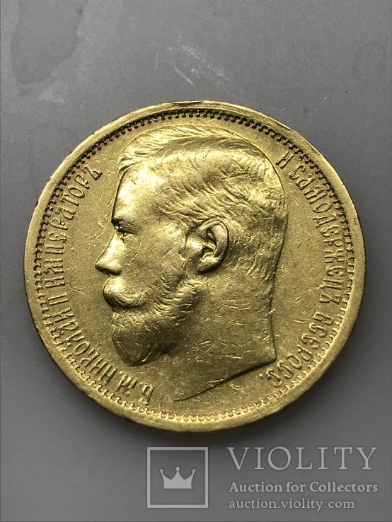 15 рублей 1897 А•Г