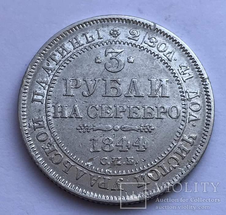 3 Рубля 1844г.