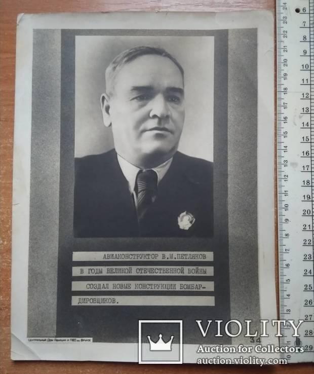 Конструктор Петляков