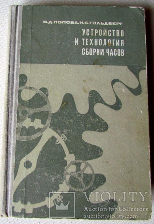 """Книга """"Устройство и технология сборки часов""""1970 г., фото №2"""