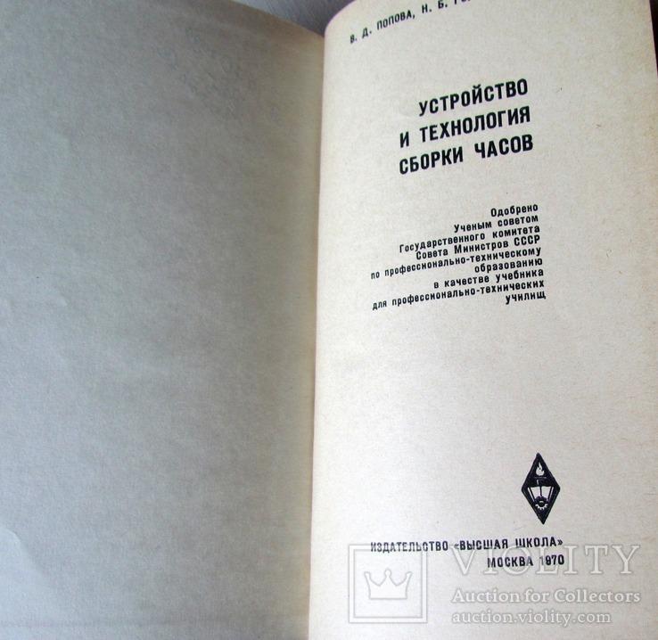 """Книга """"Устройство и технология сборки часов""""1970 г., фото №3"""