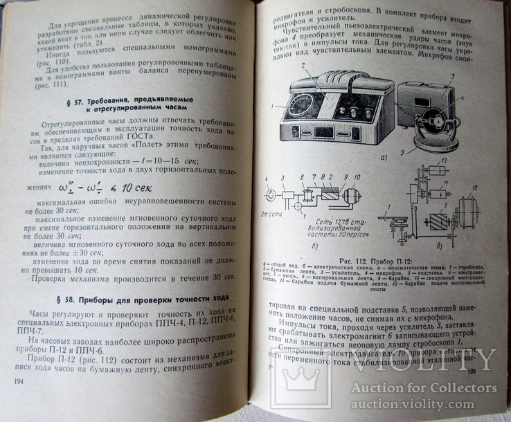 """Книга """"Устройство и технология сборки часов""""1970 г., фото №6"""