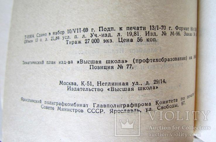 """Книга """"Устройство и технология сборки часов""""1970 г., фото №8"""