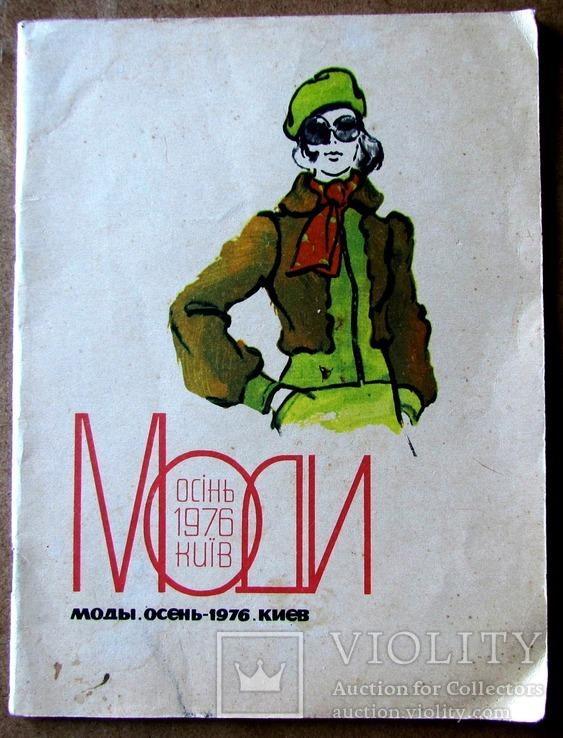 """""""Мода 76"""" Киев, фото №2"""