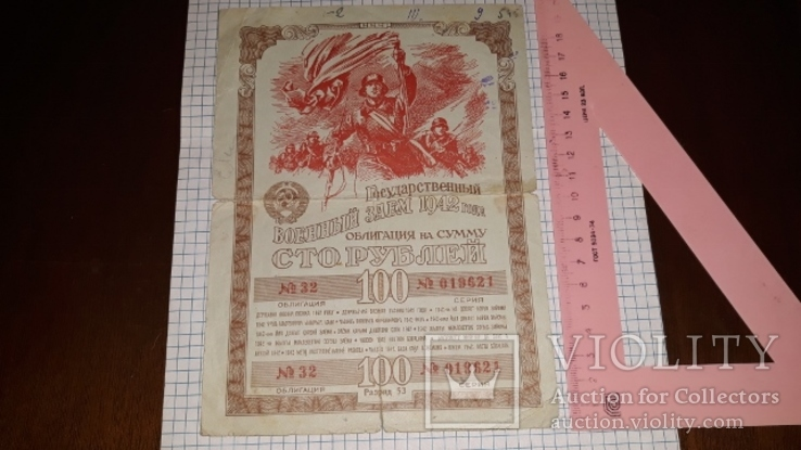 Государственный военный заем 1942 года . Облигация на 100 рублей