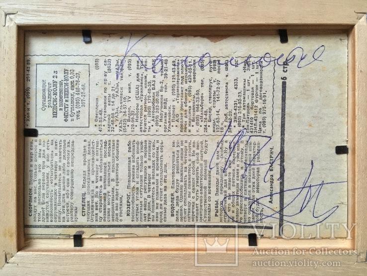 Коломойцев П.М. картина заслуженный художник Подпись, фото №5