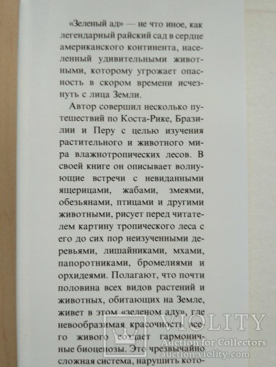 "Янош Регеш ""Зеленый ад, исчезающий рай"" (тропический лес) 1989р., фото №5"