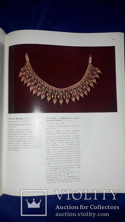 1973 Античное Причерноморье 35х27 см.