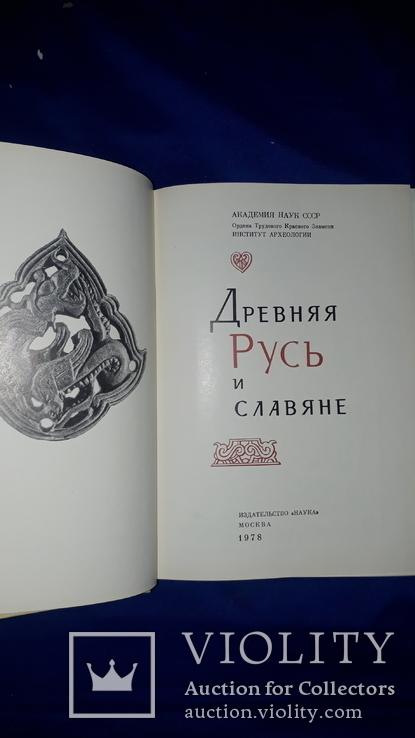 1978 Древняя Русь и Славяне