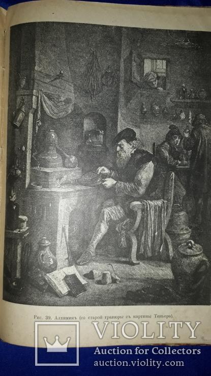 1909 Средневековый город и его обитатели