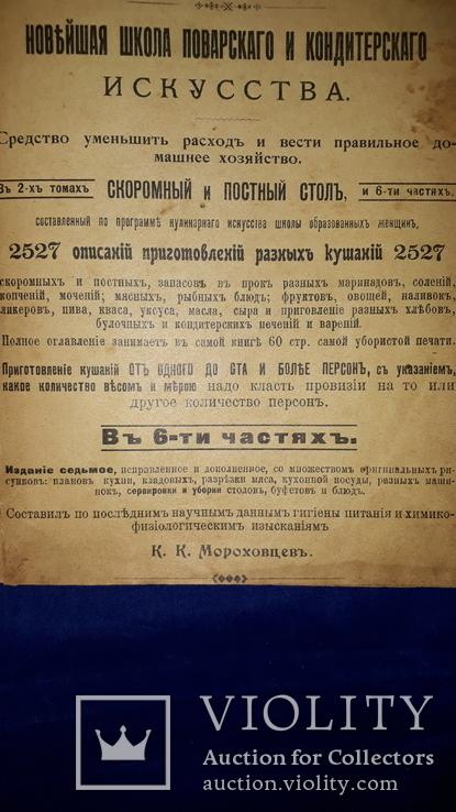 1899 Школа поварского и кондитерского искусства