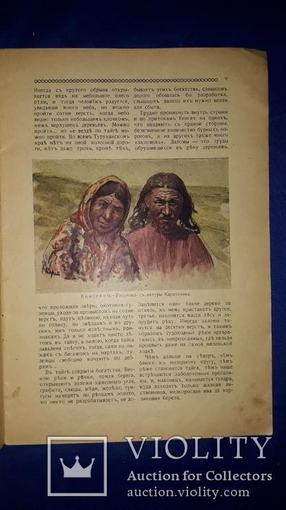 1916 Туруханский край