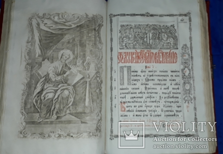 1779 Напрестольное Евангелие 48х31 см. - тройной золотой обрез, фото №6
